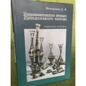 Художественное стекло Дятьковского завода. Страницы истории