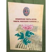Буддийские тексты Китая, Тибета, Монголии и Бурятии (социально-философский...