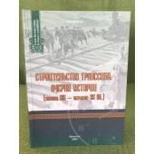 Строительство Транссиба: очерки истории (конец XIX - начало XX вв.)