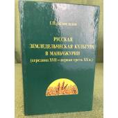 Русская земледельческая культура в Маньчжурии (середина XVII - первая треть XX в.)