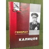 Генерал Калицов
