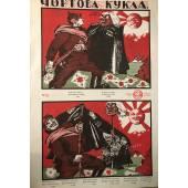 plakate der russischen revolution die teufelspuppe, чортова кукла