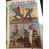 Плакат русской революции - четыре года , 4 Года