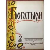 Богатыри : Общественно-политический и литературно-художественный журнал. 2 июнь 1955