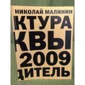 Архитектура Москвы 1989-2009. Путеводитель