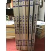 """Журнал """"Новый мир"""", №№1-5,7,8 1990 (комплект из 7 журналов)"""
