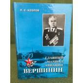 Главный маршал авиации Вершинин