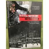 Позывные мужества. Опыт Ленинградского блокадного радио