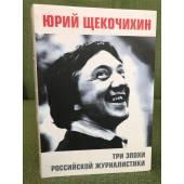 Три эпохи российской журналистики