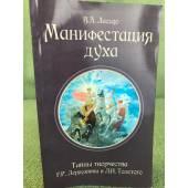 Манифестация духа. Тайны творчества Г.Р. Державина и Л.Н. Толстого