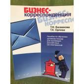 БИЗНЕС-корреспонденция. Пособие по деловому письму (для владеющих русским языком на базовом уровне)