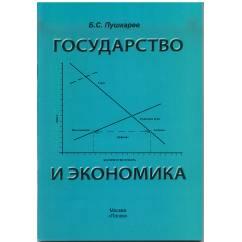 Государство и экономика. Введение для неэкономистов