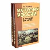История России в рассказах для детей (комплект из 2 книг)