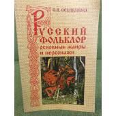 Русский фольклор: основные жанры и персонажи