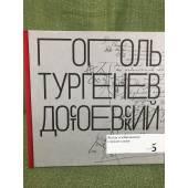 Н. В. Гоголь. И. С. Тургенев. Ф. М. Достоевский. Когда изображение служит слову