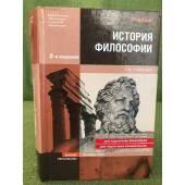 История философии. Учебник. 2-е изд., испр. и доп