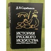 История русского искусства конца XIX - начала XX века