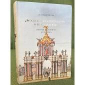 Московская архитектура и ее создатели. Первая половина XVIII века