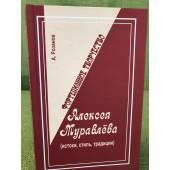 Фортепианное творчество Алексея муравлева. Истоки, стиль, Традиции (2-е изд.,...
