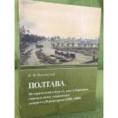 Полтава. Исторический очерк ее, как губернского города в эпоху управления генерал-губернаторами (1802-1856)