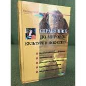 Справочник по мировой культуре и искусству