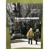 Русские в Молдавии. Двадцать лет спустя...Этносоциологическое исследование