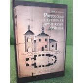 Ростовская церковная архитектура XVIII века