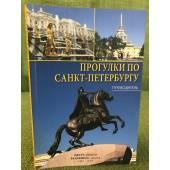 Прогулки по Санкт-Петербургу. Путеводитель