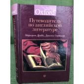 Путеводитель по английской литературе