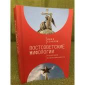 Постсоветские мифологии. Структуры повседневности