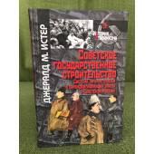 Советское государственное строительство. Система личных связей и самоидентификация элиты в Советской России