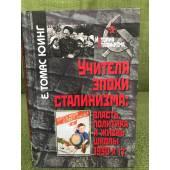 Учителя эпохи сталинизма. Власть, политика и жизнь школы 1930-х гг.