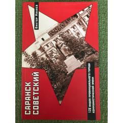 Саранск советский: 128 видов провинциального города коммунистической эпохи