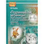Подлинный лик заграницы. Образ внешнего мира в советской политической карикатуре, 1922-1941 гг.