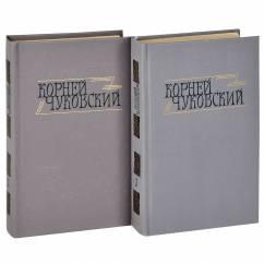 Корней Чуковский. Сочинения в 2 томах (комплект из 2 книг)