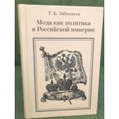Мода как политика в Российской империи