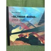 """""""Великая война"""" (1914-1918) и судьбы европейского искусства"""