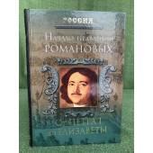 Начало правления Романовых. От Петра I до Елизаветы