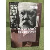 Московская профессура во второй половине XIX - начале ХХ века