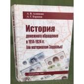 История денежного обращения в 1914-1924 гг. (по материалам Зауралья)