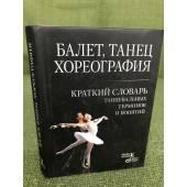 Балет, танец, хореография