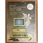 Библия по техническому обеспечению Уинна Роша