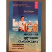 108 движений кругового самомассажа. Избранные практики йоги и цигуна