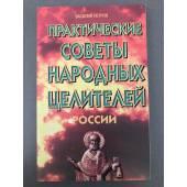 Практические советы народных целителей России