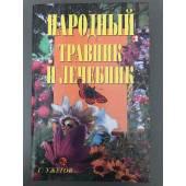 Народный травник и лечебник