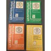 Целительные силы (комплект из 4 книг)