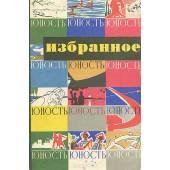 Юность. Избранное. 1955-1965