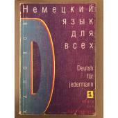Немецкий язык для всех. Книга для начинающихю  Deutsch fur jedermann: 1