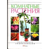 Комнатные растения. Популярная энциклопедия*