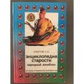 Энциклопедия старости. Народный лечебник